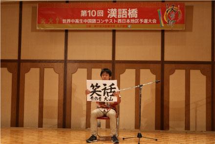 第10回漢語橋中高生大会