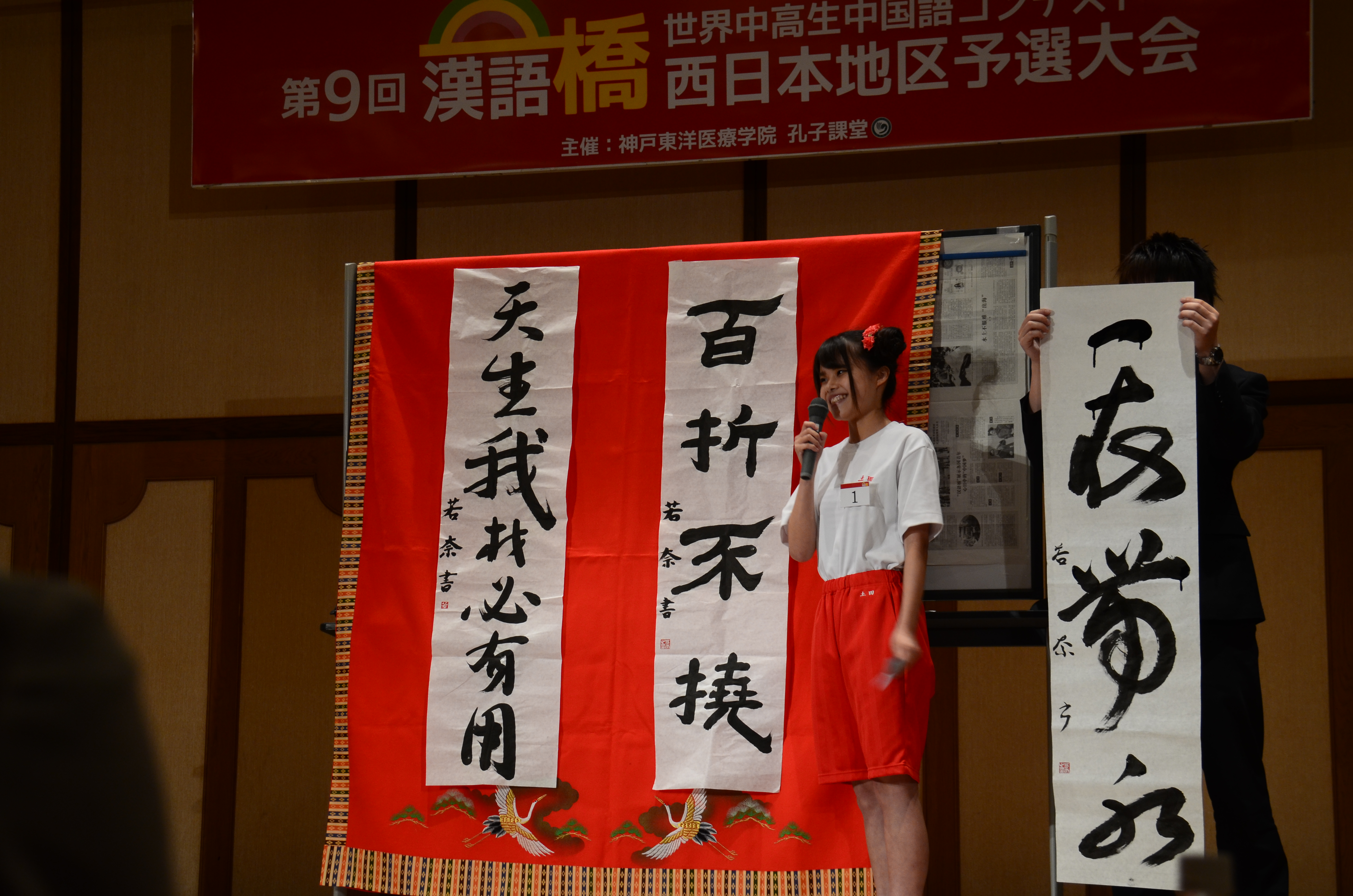 第8回漢語橋中高生大会