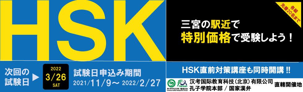 次回HSK受験日